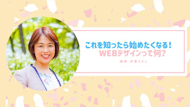 在宅WEBデザイン,伊藤えりこ